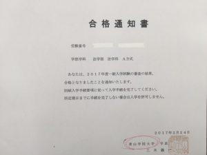 中京 大学 合格 発表 中京大学の合格発表2021年の高校別合格者数ランキング